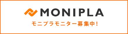 MONIPLA モニプラモニター募集中!