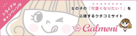 Girls monitor モニター募集中!